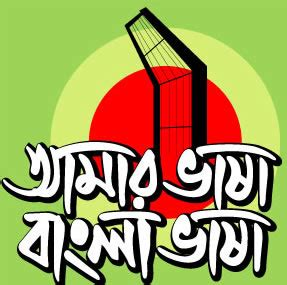 The victory day of Bangladesh essay